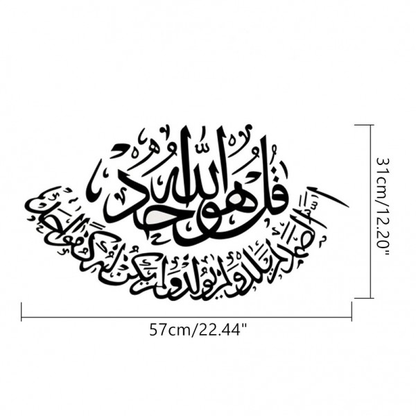 Islamic Vinyl Wall Art Decal Quotes Muslim Arabic Calligraphy Home Wall Sticker Decorations